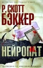 Р. Скотт Бэккер - Нейропат