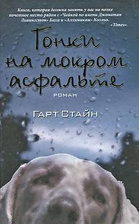 Гарт Стайн - Гонки на мокром асфальте