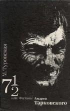 Майя Туровская - 7 1/2 или Фильмы Андрея Тарковского