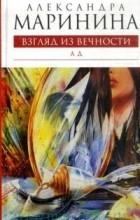 Александра Маринина - Взгляд из вечности: Книга 3: Ад
