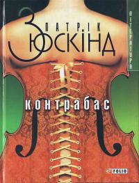 Патрік Зюскінд - Контрабас