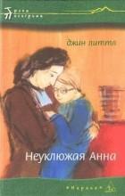 Джин Литтл - Неуклюжая Анна