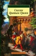Братья Гримм - Сказки братьев Гримм