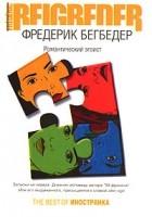 Фредерик Бегбедер - Романтический эгоист