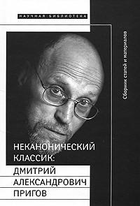 Антология - Неканонический классик: Дмитрий Александрович Пригов