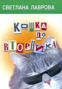 Светлана Лаврова - Убийство напротив бочки. Кошка до вторника (сборник)