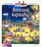 Женевьева Юрье - Веселый карнавал (сборник)
