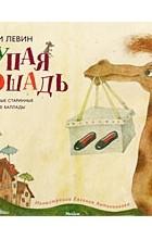 Вадим Левин - Глупая лошадь
