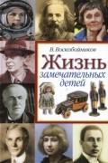 Валерий Воскобойников - Жизнь замечательных детей. Книга 3