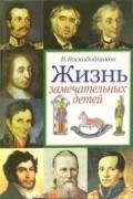 Валерий Воскобойников - Жизнь замечательных детей. Книга 2