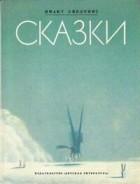 Имант Зиедонис - Сказки (сборник)
