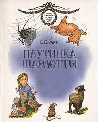 Элвин Брукс Уайт - Паутинка Шарлотты