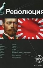 Юрий Бурносов - Революция. Книга 1. Японский городовой