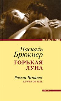 """Горькая луна"""" скачать fb2, rtf, epub, pdf, txt книгу паскаль брюкнер."""