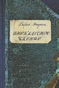 Борис Акунин - Внеклассное чтение