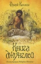 Редьярд Киплинг - Книга джунглей (сборник)