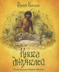 Секс сказка книга джунглей фото 507-37
