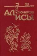 Кир Булычёв - Приключения Алисы. Том 1. Путешествие Алисы