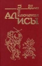 Кир Булычёв - Приключения Алисы. Том 1. Путешествие Алисы (сборник)