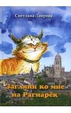 Светлана Лаврова - Загляни ко мне на Рагнарёк (сборник)