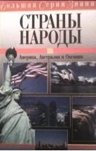 В.Б. Новичков - Большая серия знаний. Страны и народы. Америка, Австралия и Океания