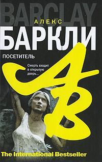 Алекс Баркли - Посетитель