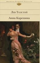 Лев Толстой - Анна Каренина