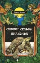 Орасио Кирога - Сказки сельвы. Анаконда (сборник)