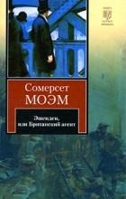 Сомерсет Моэм - Эшенден, или Британский агент (сборник)