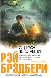 https://j.livelib.ru/boocover/1000332339/o/909d/Rej_Bredberi__Iz_praha_vosstavshie.jpeg