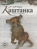 Антон Чехов — Каштанка