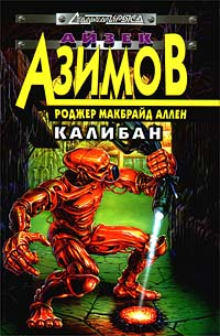 Азимов Скачать Книги Торрент - фото 11