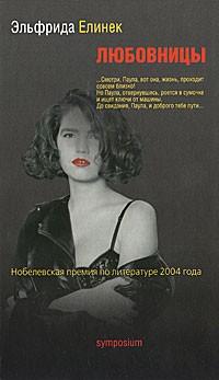 Эльфрида Елинек - Любовницы