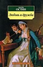 Джейн Остин - Любовь и дружба. Замок Лесли. Леди Сьюзен