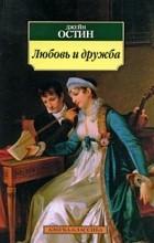 Джейн Остин - Любовь и дружба. Замок Лесли. Леди Сьюзен (сборник)