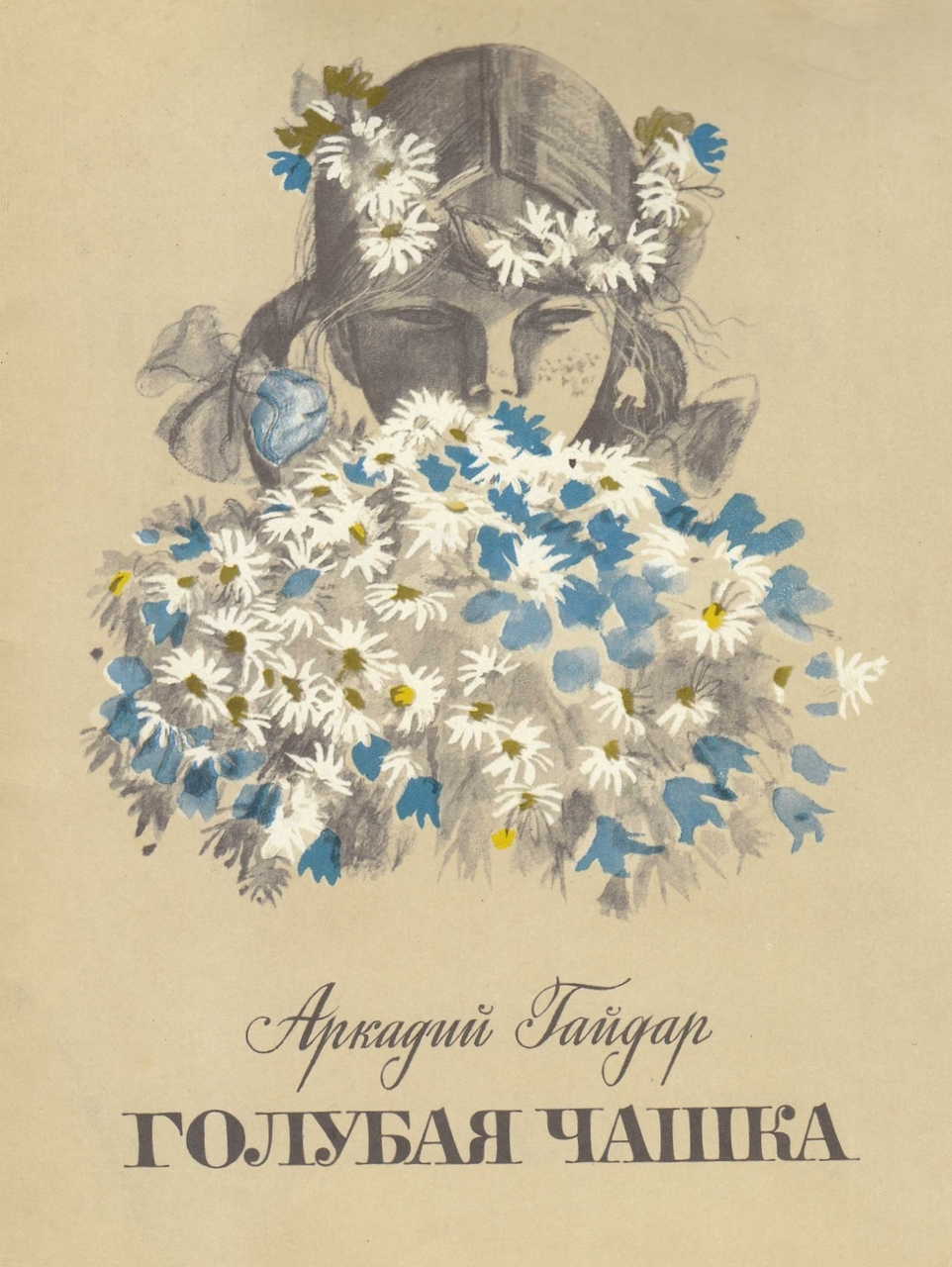 Книги а.с.пушкина читать онлайн