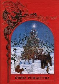 Брендон Лейан - Книга Рождества