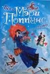 Памела Трэверс - Всё о Мэри Поппинс (сборник)