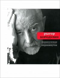 Рыгор Бородулин - Перакуленае / Опрокинутое