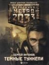 Сергей Антонов — Метро 2033: Тёмные туннели