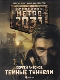 Сергей Антонов - Метро 2033: Тёмные туннели