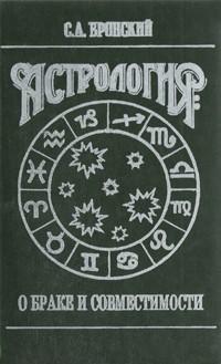 С. А. Вронский - Астрология