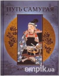 Ямамото Цунэтомо - Путь самурая (Хагакурэ)