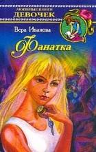 Вера Иванова - Фанатка