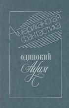 без автора - Одинокий Адам (сборник)