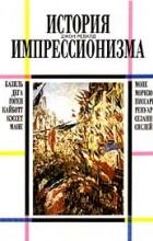 Джон Ревалд - История импрессионизма