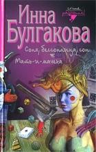 Булгакова Инна - Соня, бессонница, сон. Мать-и-мачеха (сборник)