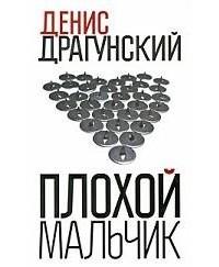 Денис Драгунский - Плохой мальчик