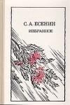 Есенин С.А. — ИЗБРАННОЕ