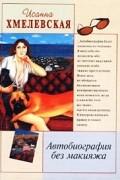 Хмелевская Иоанна - Автобиография без макияжа